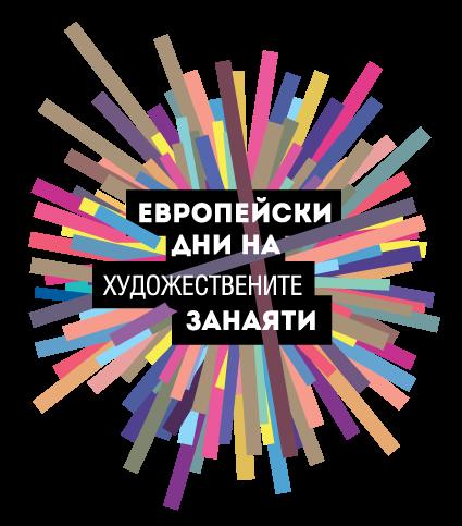 Европейски дни на художествените занаяти през 2016 – с принос към бъдещето