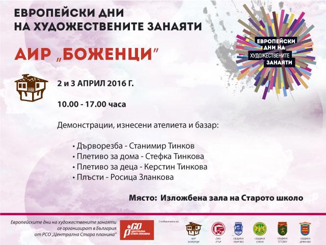 """2 и 3 април АИР """"Боженци"""" отваря врати за Европейските дни на художествените занаяти 2016 """"С респект към бъдещето"""""""