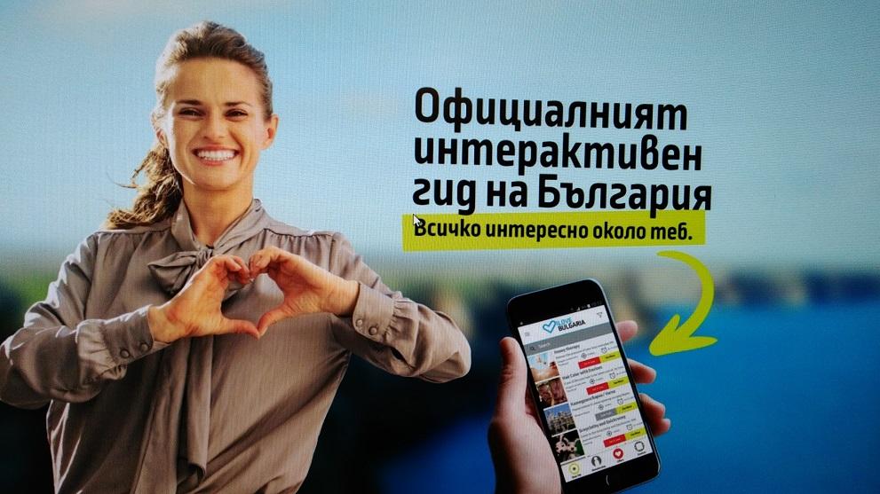 """МАИР """"Боженци"""" вече е част от iLoveBulgaria – официалният интерактивен гид на България"""