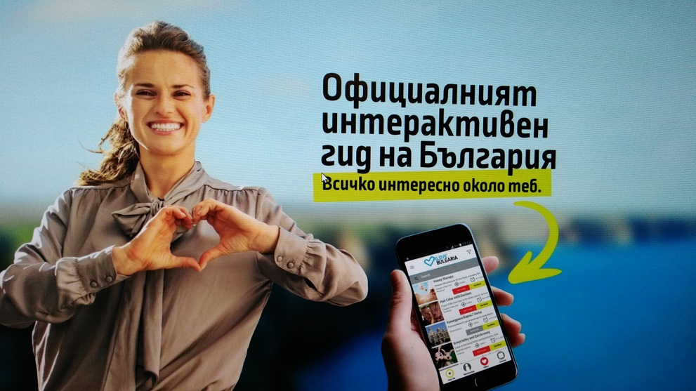 MAHR Bozhentsi become a part of iLoveBulgaria – the official interactive platform for Bulgaria