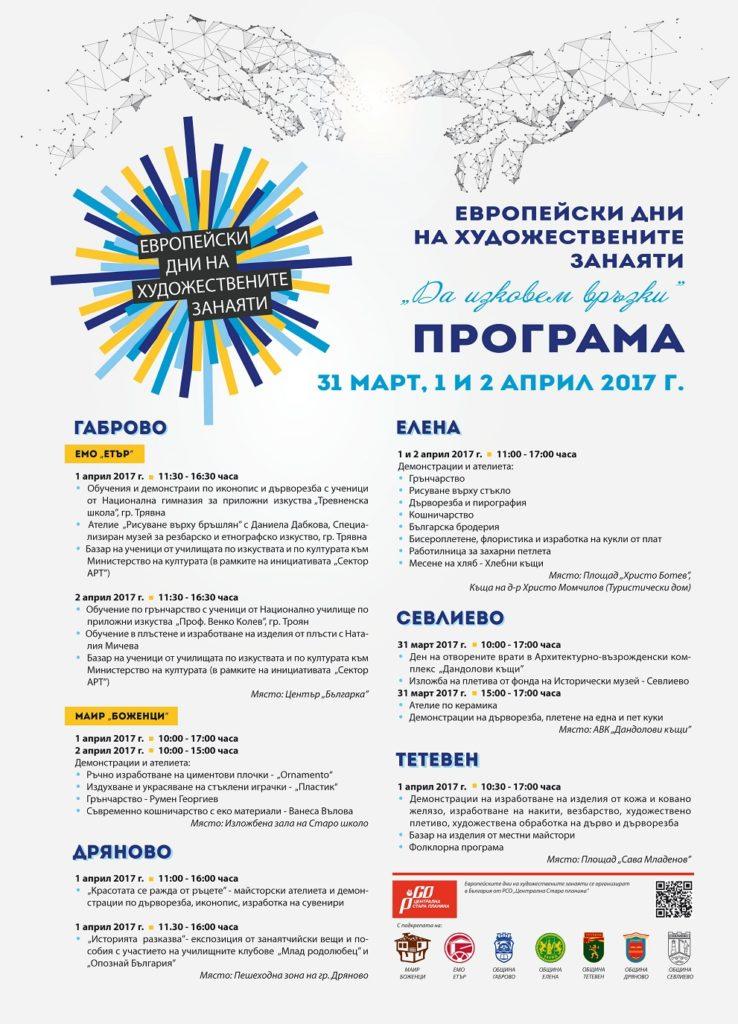 Европейски дни на художествените занаяти '2017